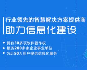 武汉市怀信广志信息科技有限公司
